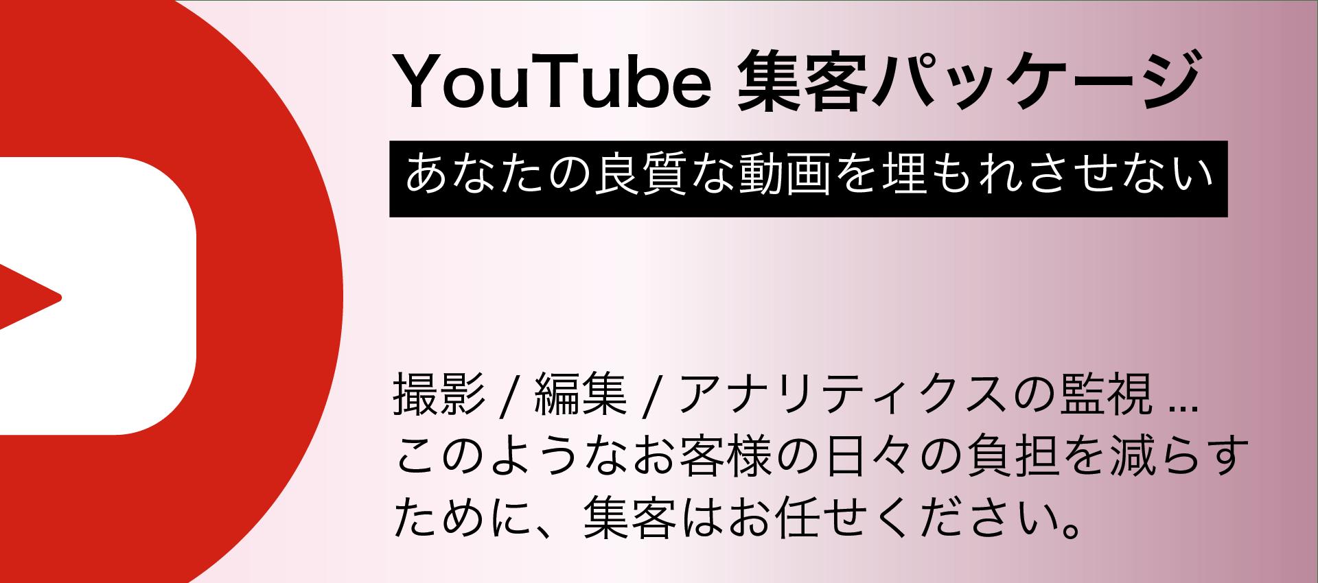 YouTube 集客パッケージ
