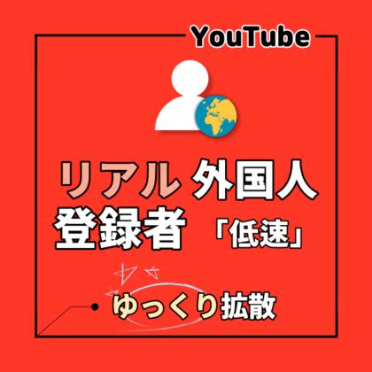 YouTube 登録者数を増えるまでサポート「低速」