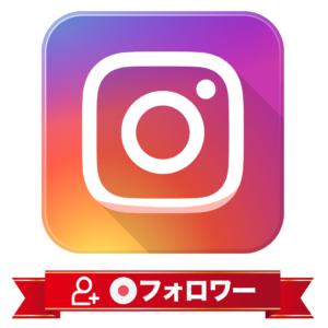 インスタ(Instagram) 日本人フォロワー