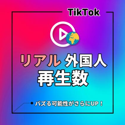 TikTok 動画再生数を増やす