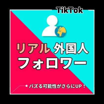 TikTok フォロワーを増えるまでサポート