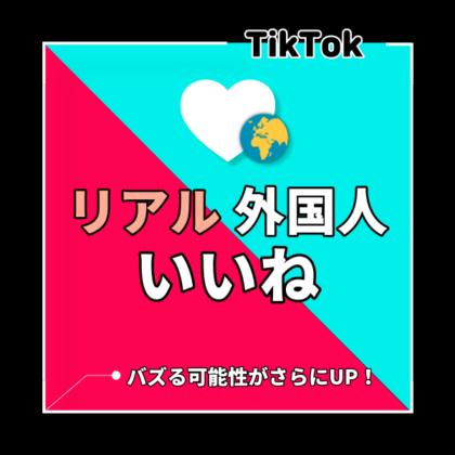 TikTok いいねを増えるまでサポート