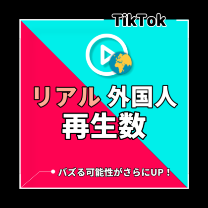 TikTok 動画再生数を増えるまでサポート