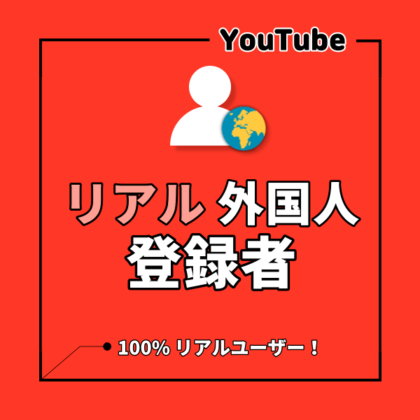 YouTube 登録者数を増やす