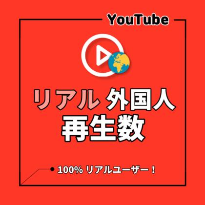 YouTube 再生数を増えるまでサポート