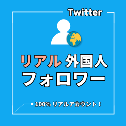 ツイッター(Twitter) フォロワーを増えるまでサポート