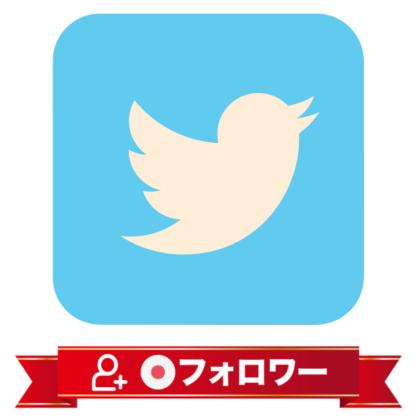 ツイッター(Twitter) 日本人フォロワーを増えるまでサポート