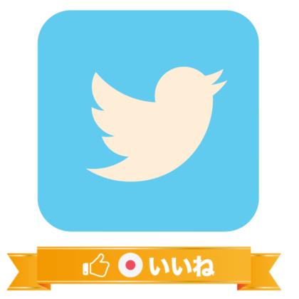 ツイッター(Twitter) 日本人いいねを増やす