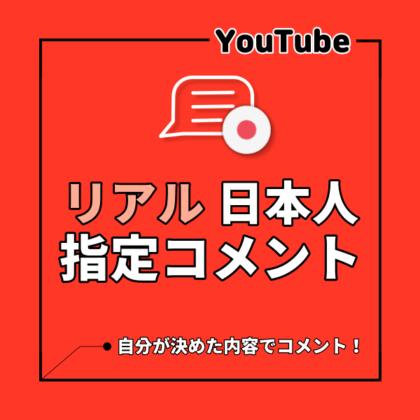 YouTube 日本人指定コメント