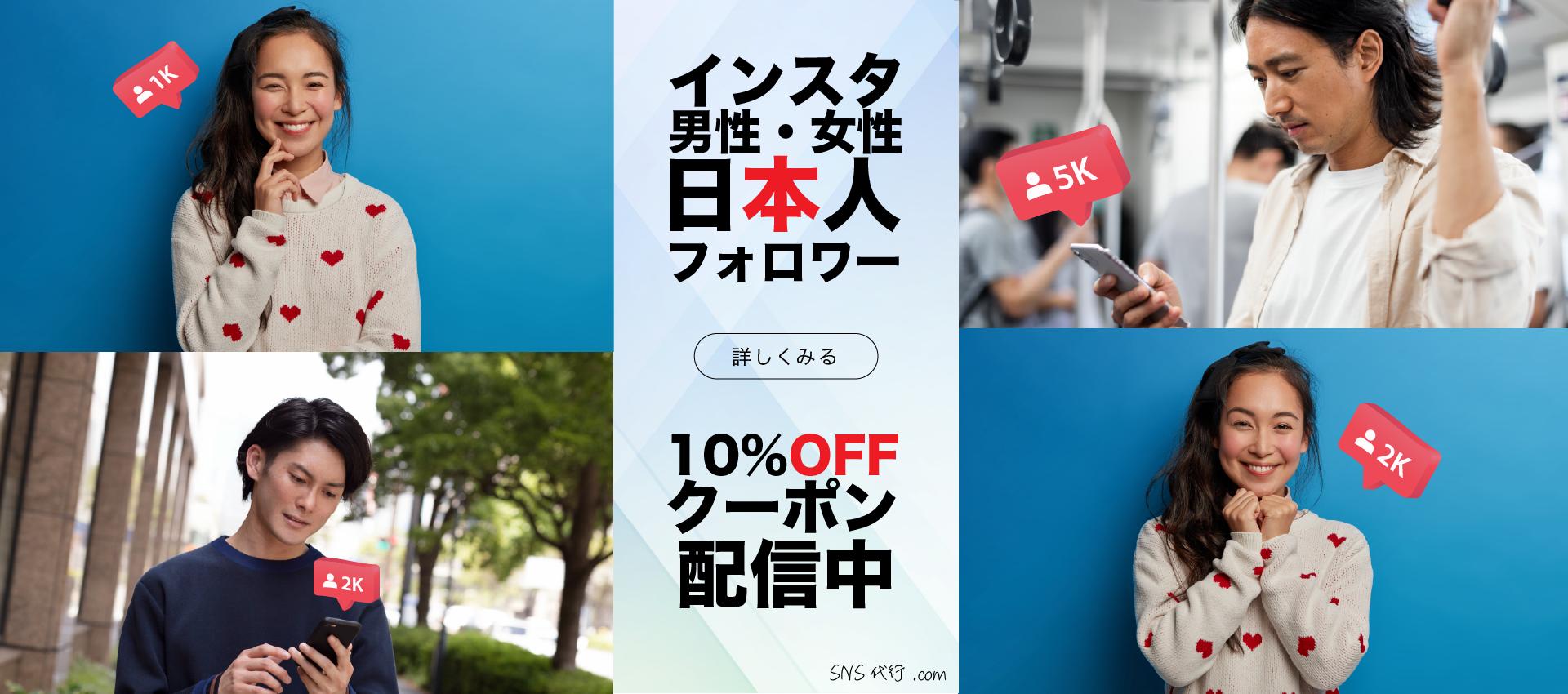 9月 日本人男性・女性フォロワークーポン
